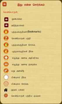 Ithu Enna Sorgam apk screenshot