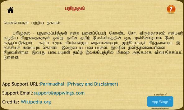 Parimudhal apk screenshot
