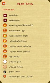 Sithan Pokku apk screenshot