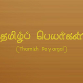 Tamil Baby Names icon