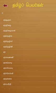 Tamil Baby Names apk screenshot