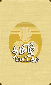 Thamizh Pettagam Sirukathai..2 poster