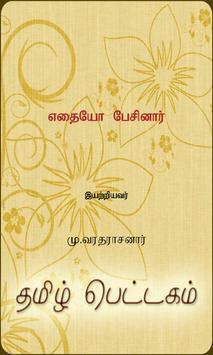Yedhayo Pesinaar poster