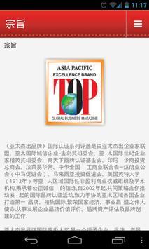 TopBrand 中文 poster