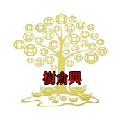 樹俞興 icon