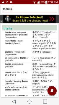 Japanese English Dictionary apk screenshot