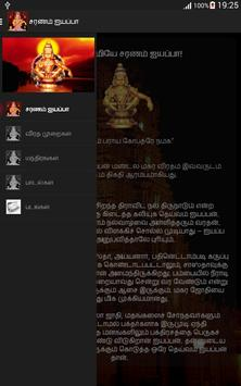 Saranam Ayyappa apk screenshot