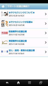 サクセスリンク apk screenshot