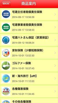 宅建ブレインズ apk screenshot