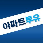 아파트투유 icon