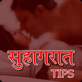 Suhagrat Tips icon