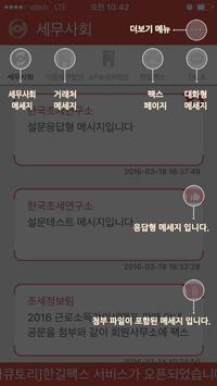 다큐토리 apk screenshot