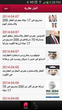 مجلة عقارية apk screenshot