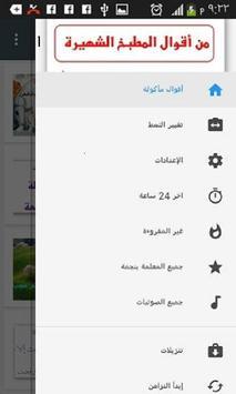 أقوال مأكولة apk screenshot