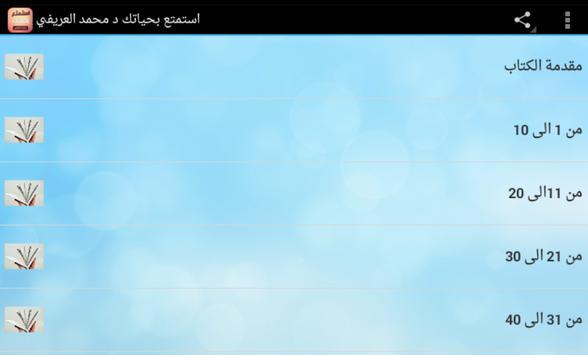 استمتع بحياتك د محمد العريفي apk screenshot
