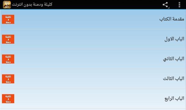 كليلة ودمنة بدون انترنت apk screenshot