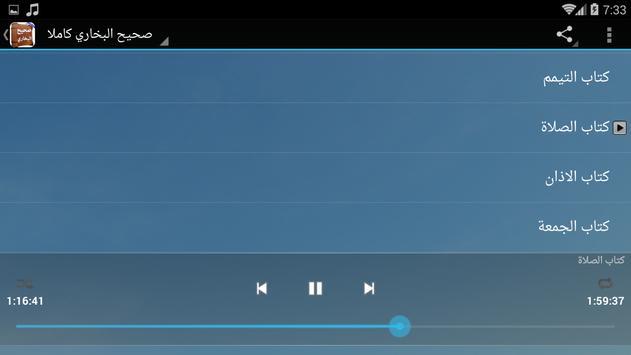 صحيح البخاري كاملا بدون نت apk screenshot