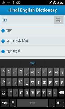 Hindi to English Dictionary !! apk screenshot