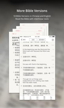 WeDevote Bible apk screenshot