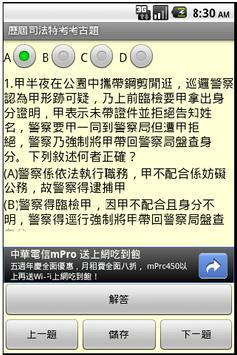 歷屆司法特考考題(104年版) poster