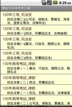 歷屆司法特考考題(104年版) apk screenshot