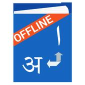 Marathi Arabic Dictionary icon