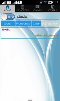 Kannada Arabic Dictionary poster