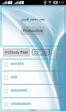 Kannada Arabic Dictionary apk screenshot