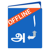 Tamil Arabic Dictionary icon