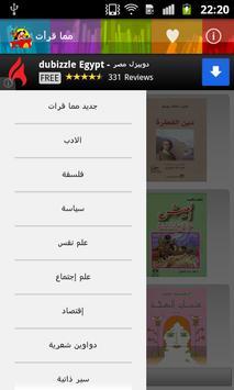 مما قرأت apk screenshot