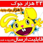 جوک سرا icon