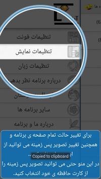 جوک سرا apk screenshot