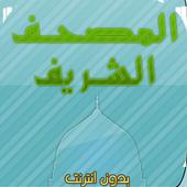 المصحف الشريف صوت وصورة icon