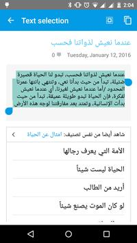 امثال وحكم apk screenshot