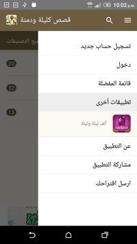 كليلة ودمنة apk screenshot
