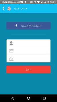 قصص وحكايات apk screenshot