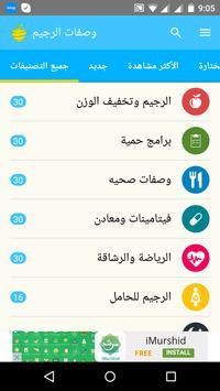 وصفات الرجيم apk screenshot