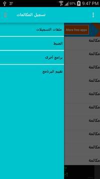 تسجيل المكالمات Call Recorder apk screenshot
