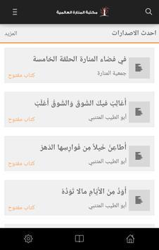 Al Manarah Library poster