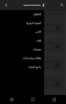 Al Manarah Library apk screenshot