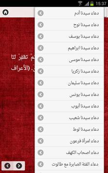 ادعيه مختارة apk screenshot