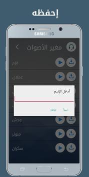 غير صوتك : مغير الأصوات apk screenshot