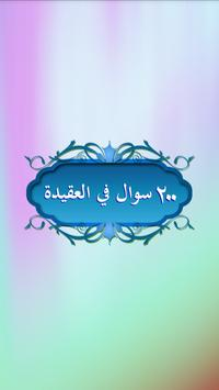 Aqeeda Questions 200 (Arabic) poster