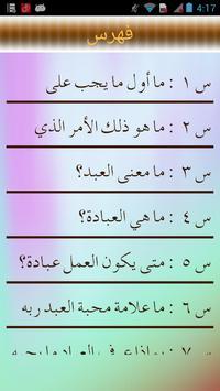 Aqeeda Questions 200 (Arabic) apk screenshot