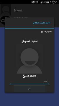 شات للتعارف و الزواج joke poster