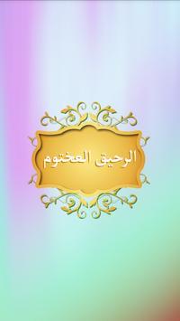Raheeq Al Makhtum poster