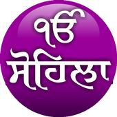 Sohila Sahib (Gurmukhi) icon