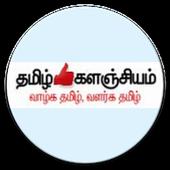 Tamil Kalanjiyam icon
