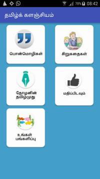 Tamil Kalanjiyam poster