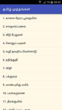 Tamil Kalanjiyam apk screenshot